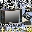 ポリスブック70S【PoliceBook70S】 【PB70S】【SDカード録画】 【サンメカトロニクス】 【送料無料】 【あす楽】