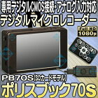 PB70S(ポリスブック70S)【サンメカトロニクス】