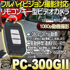 PC-300GII(ポリスカム)