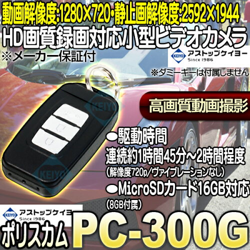PC-300G(ポリスカム)