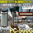PC-500G(ポリスカム)【サンメカトロニクス製ハイビジョン録画ビデオカメラ】