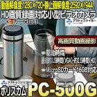 PC-500G(ポリスカム)【小型ビデオカメラ】【カメラレコーダー】