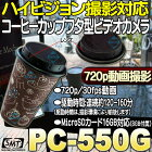 PC-550G(ポリスカム)【コーヒーカップフタ型ビデオカメラ】【カメラレコーダー】