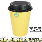 PC-550W(ポリスカム)【Wi-Fi機能搭載フルハイビジョン録画ビデオカメラ】
