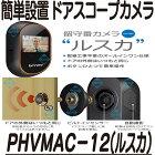 留守番カメラ(ルスカ)【PHVMAC-12】【乾電池駆動モーション録画式ドア用防犯カメラ】
