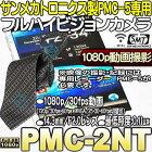 PMC-2NT【Wi-Fi機能搭載レコーダーPMC-5専用フルハイビジョンカメラ】