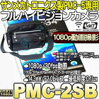 PMC-2SB【Wi-Fi機能搭載レコーダーPMC-5専用フルハイビジョンカメラ】