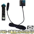 PMC-3【Wi-Fi機能搭載レコーダーPMC-7専用フルハイビジョンカメラ】