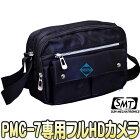 PMC-3SB【Wi-Fi機能搭載液晶付レコーダーPMC-7専用フルハイビジョンカメラ】