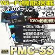 PMC-5S【Wi-Fi機能搭載カメラ・レコーダーセット】 【フルハイビジョン】 【高感度】 【小型ビデオカメラ】 【サンメカトロニクス】 【送料無料】 【あす楽】