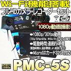 PMC-5S【Wi-Fi機能搭載フルHDカメラ・レコーダーセット】
