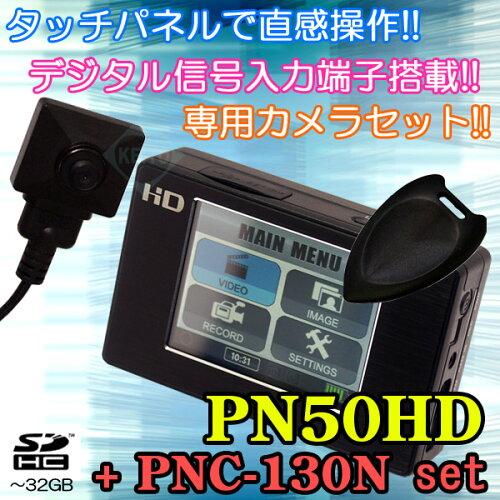 ポリスノート50HD (PN50HD)+PNC-130N
