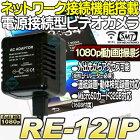 RE-12IP【ネットワーク機能搭載フルHD電源接続対応ビデオカメラ】