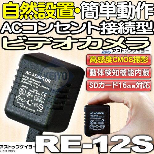 RE-12S 【送料無料...