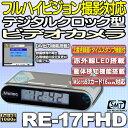赤外線LED搭載フルハイビジョン録画対応AV出力機能付ビデオカメラRE-17FHD【フルハイビジョン】...