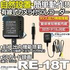 RE-18T【有線式カメラ付SDカードレコーダーー】【サンメカトロニクス】