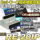 RE-120P【ネットワーク機能搭載フルHD電源接続対応ビデオカメラ】