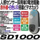 SD1000【単3×3本駆動赤外線/白色LED搭載SDカード録画ビデオカメラ】