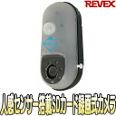 SD1000【屋外設置対応単3電池×3本動作SDカード録画ビデオカメラ】 【赤外線LED】 【センサーライト】 【REVEX】 【リーベックス】 1