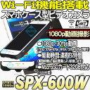 SPX-600W【Wi-Fi機能搭載フルハイビジョンビデオカメラ】 【小型ビデオカメラ】 【サンメカトロニクス】 【送料無料】 【あす楽】