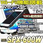 SPX-600W【Wi-Fi機能搭載フルHDビデオカメラ】