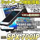SPX-700IP【ネットワークi機能搭載フルHDビデオカメラ】