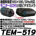TEM-519【赤外線LED搭載フルハイビジョン録画小型ビデオカメラ】 【SDカード録画】 【モニター出力付】 【送料無料】