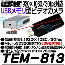 TEM-813【フルハイビジョン録画対応小型ビデオカメラ】 【SDカード録画】