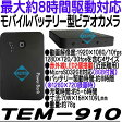 TEM-910【長時間駆動対応ビデオカメラ】 【1920×1080】 【小型ビデオカメラ】 【赤外線LED】 【SDカード録画】 【送料無料】
