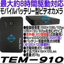TEM-910【フルハイビジョン録画対応不可視赤外線LED搭載長時間駆動対応ビデオカメラ】 【小型ビデオカメラ】【SDカード録画】 【送料無…