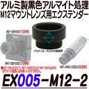 EX005-M12-2【Watec社製M12マウントレンズ用5mmエクステンダー】 【WATEC】 【ワテック】