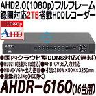AHDR-6160【AHD200万画30コマ録画対応2TB搭載カメラ16台用録画機】