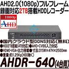 AHDR-640【AHD200万画30コマ録画対応2TB搭載カメラ4台用録画機】