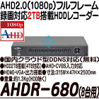 AHDR-680【AHD200万画30コマ録画対応2TB搭載カメラ8台用録画機】