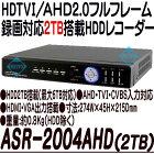 ASR-2004AHD【AHD/HDTVI/CVBS対応フルハイビジョン録画対応2TB搭載レコーダー】