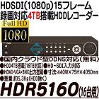HDR-5160【HD-SDI方式フルハイビジョン録画対応4TB搭載カメラ16台用録画機】