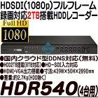HDR-540【HD-SDI方式30コマ録画対応2TB搭載カメラ4台用録画機】