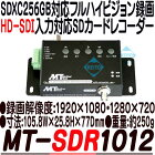 MT-SDR1012【SDXC128GB対応HD-SDI力フルハイビジョンSDカードレコーダー】