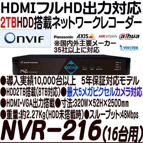 NVR-216-2TB【HDMI出力搭載16台対応ネットワークカメラ用録画機】 【IPカメラ】 【防犯カメラ】【監視カメラ】 【システム・ケイ】 【SystemK】 【送料無料】