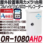 OR-1080AHD【屋外設置専用SDXC128GB対応1台用フルハイビジョンSDカードレコーダー】