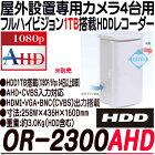 OR-2300AHD【屋外設置専用HDD1TB搭載4台用フルハイビジョンHDDレコーダー】