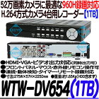 WTW-DV654(1TB)【52万画素カメラ対応高画質カメラ4台用防犯レコーダー】