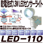LED-110【屋外対応乾電池式LEDセンサーライト】