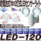 LED-120【屋外対応センサーライト】【防犯グッズ】