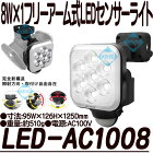 LED-AC1008【超高輝度LED×1搭載フリーアーム式センサーライト】