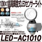 LED-AC1010��Ķ���LED���100V�����饤�ȡ�