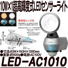 LED-AC1010【超高輝度LED搭載100Vセンサーライト】