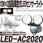 LED-AC2020【超高輝度LED搭載100Vセンサーライト】