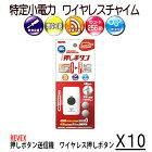 X10【リーベックス製特定小電力対応増設用押しボタン】
