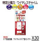 X30【リーベックス製特定小電力ワイヤレスシリーズ対応増設用ドア窓センサー】
